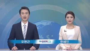 GOODTV Weekly News_3월 22일
