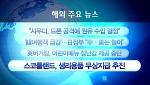 해외 주요 뉴스