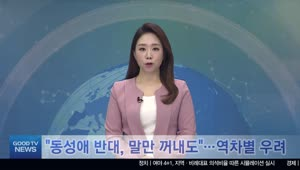 GOODTV Weekly News_12월 6일
