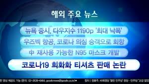 해외 주요뉴스