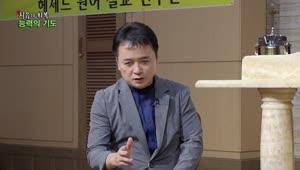 GOODTV 능력의 기도 513회