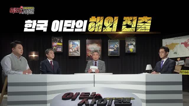 한국 이단의 해외 진출