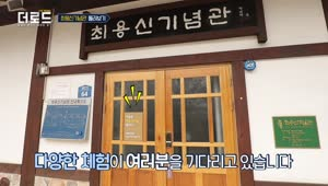 3.1운동의 산실!! '최용신기념관'과 '수촌교회' (더로드 2회 1부)